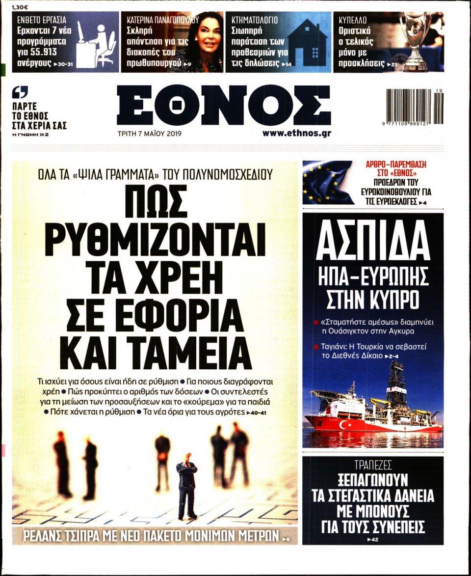 Πρωτοσέλιδο Εφημερίδας - ΕΘΝΟΣ - 2019-05-07