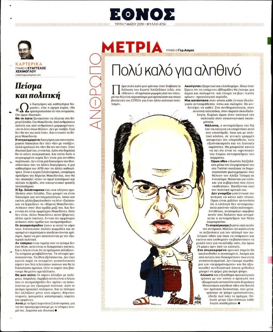 Οπισθόφυλλο Εφημερίδας - ΕΘΝΟΣ - 2019-05-07