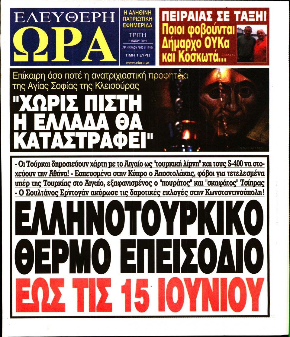 Πρωτοσέλιδο Εφημερίδας - ΕΛΕΥΘΕΡΗ ΩΡΑ - 2019-05-07