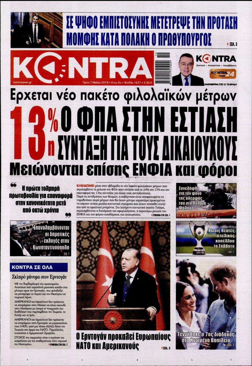 Πρωτοσέλιδο Εφημερίδας - KONTRA NEWS - 2019-05-07