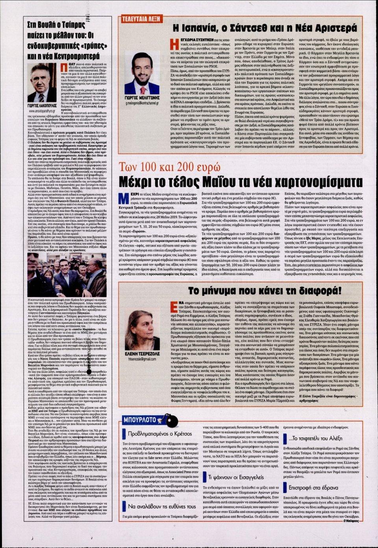Οπισθόφυλλο Εφημερίδας - KONTRA NEWS - 2019-05-07