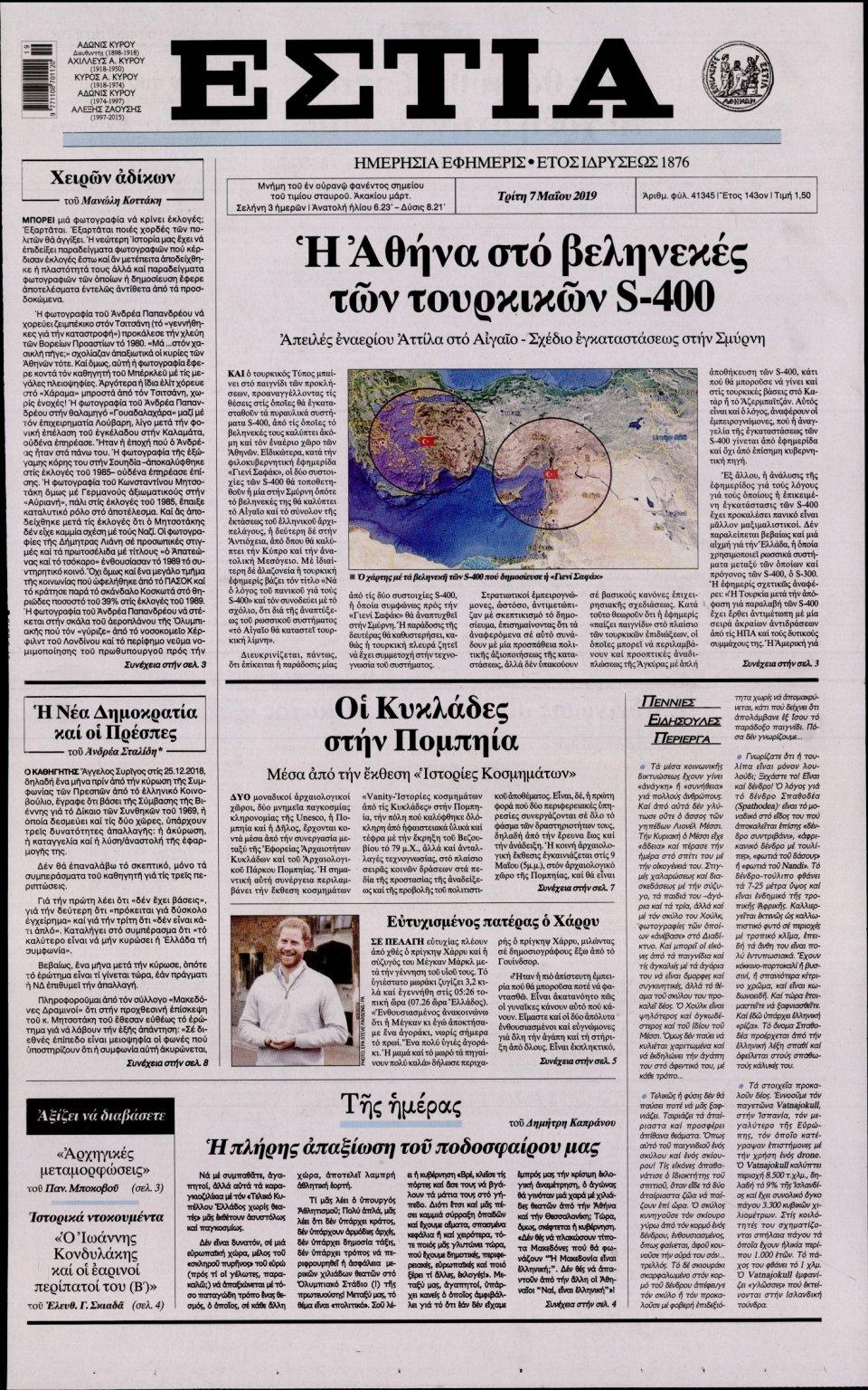 Πρωτοσέλιδο Εφημερίδας - ΕΣΤΙΑ - 2019-05-07