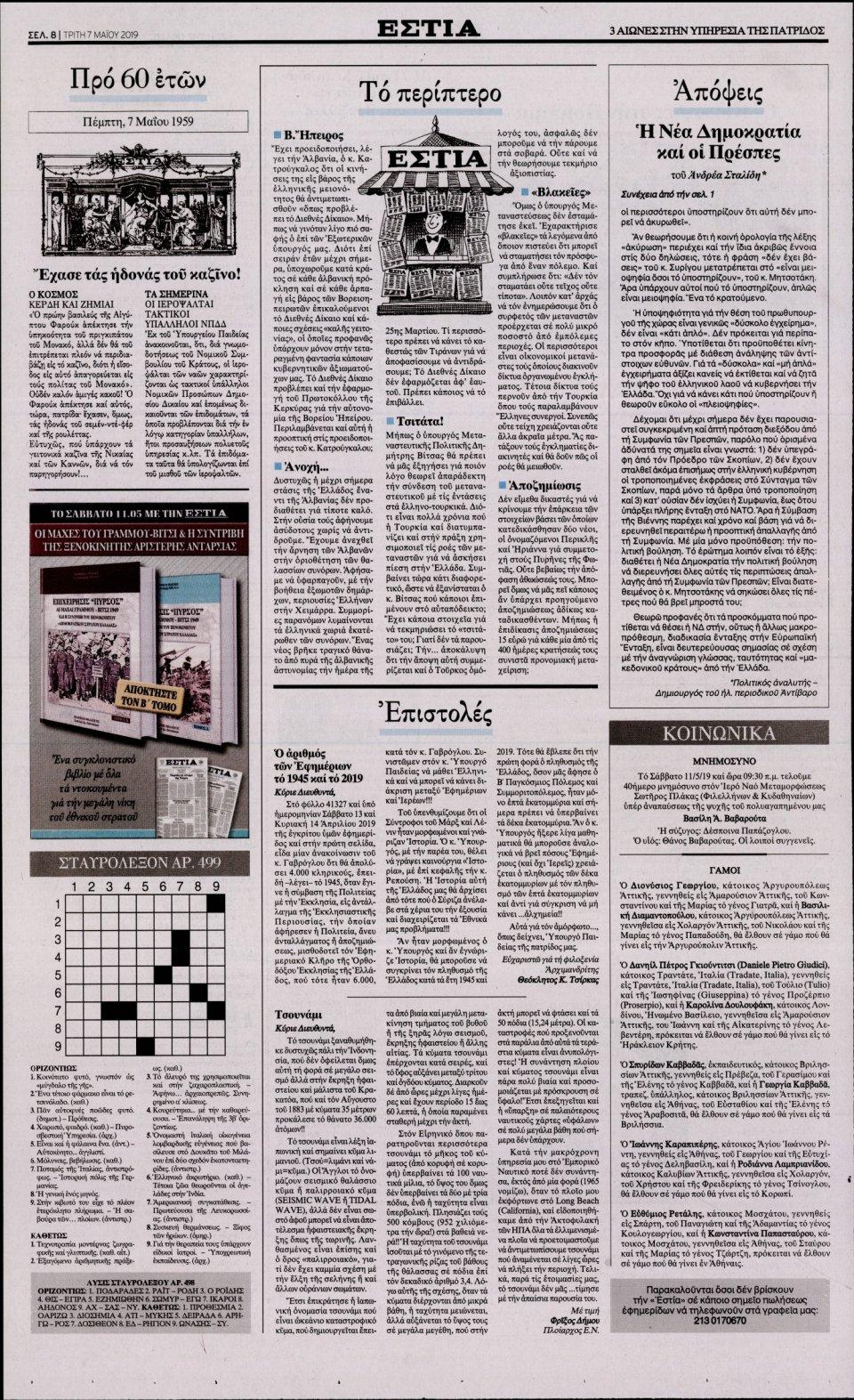 Οπισθόφυλλο Εφημερίδας - ΕΣΤΙΑ - 2019-05-07