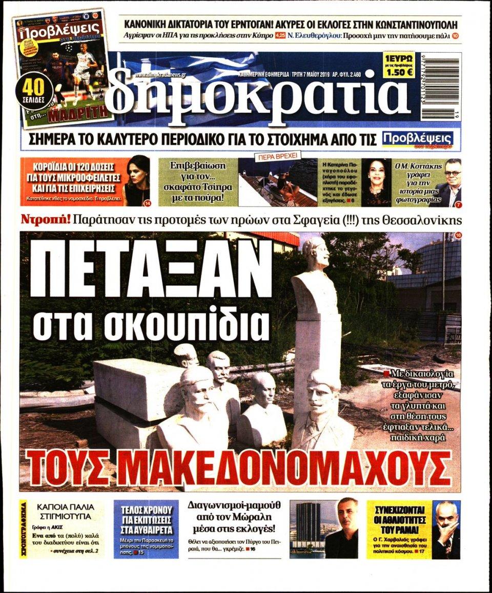 Πρωτοσέλιδο Εφημερίδας - ΔΗΜΟΚΡΑΤΙΑ - 2019-05-07