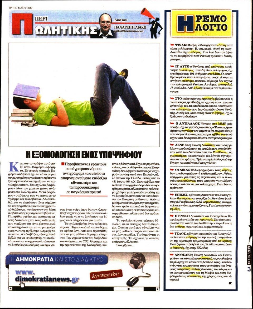 Οπισθόφυλλο Εφημερίδας - ΔΗΜΟΚΡΑΤΙΑ - 2019-05-07