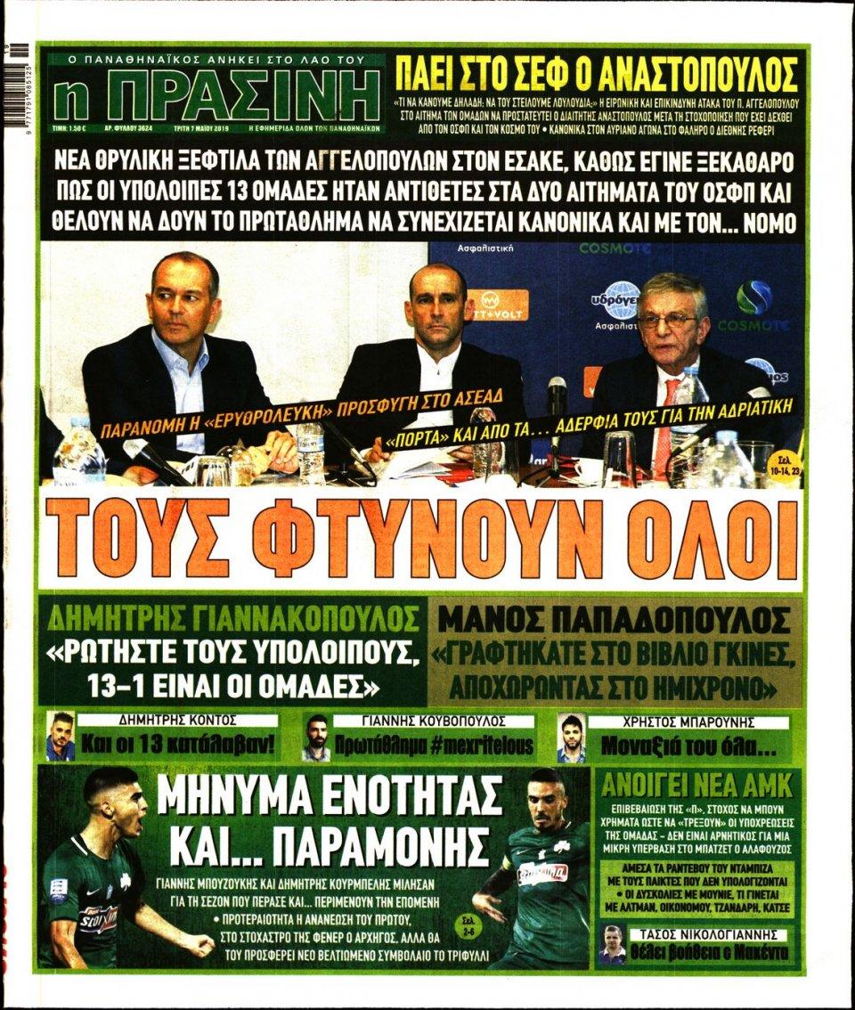 Πρωτοσέλιδο Εφημερίδας - ΠΡΑΣΙΝΗ - 2019-05-07