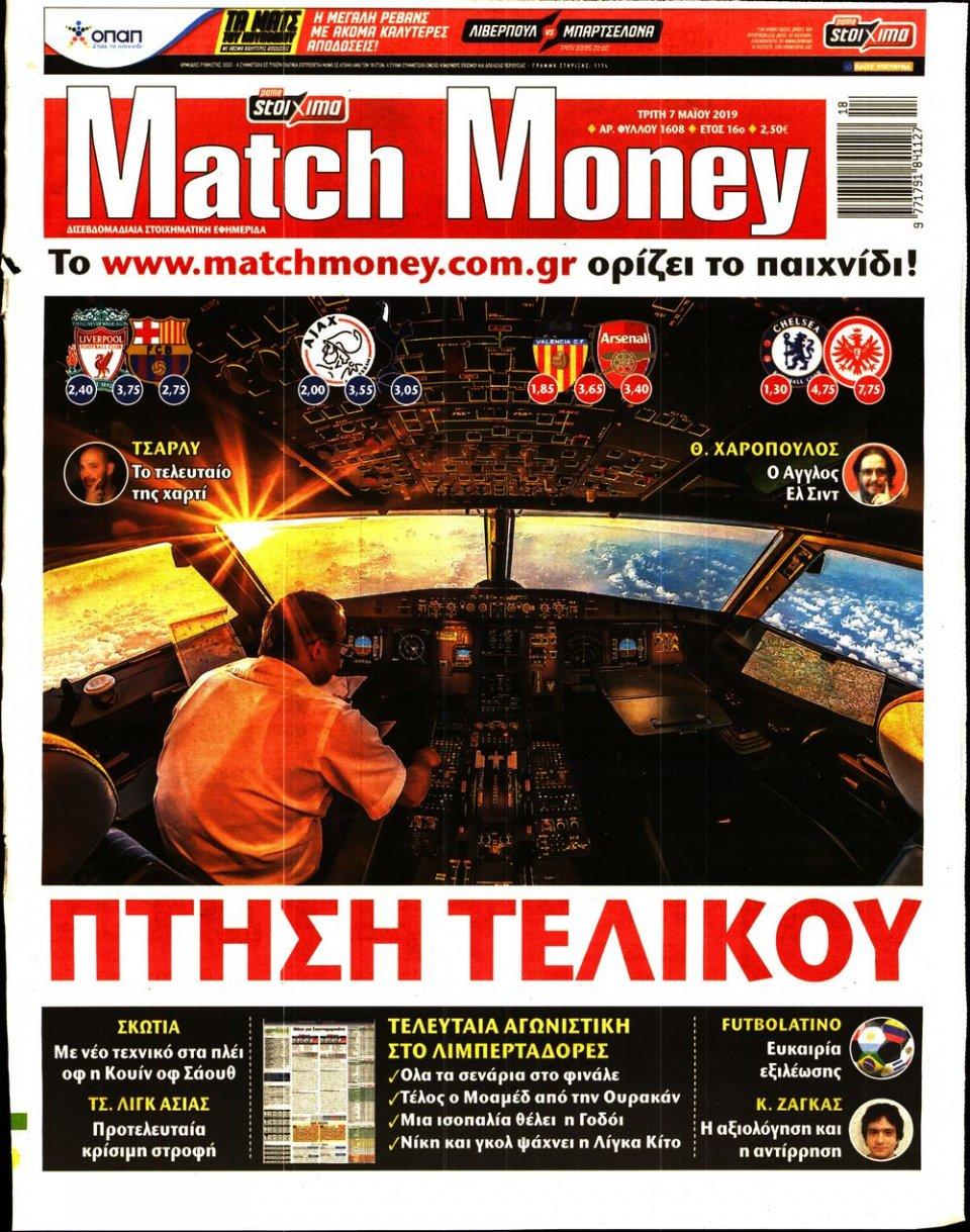 Πρωτοσέλιδο Εφημερίδας - MATCH MONEY - 2019-05-07