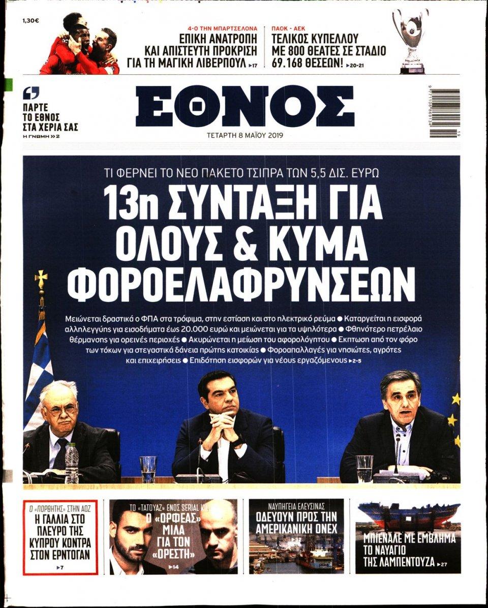 Πρωτοσέλιδο Εφημερίδας - ΕΘΝΟΣ - 2019-05-08