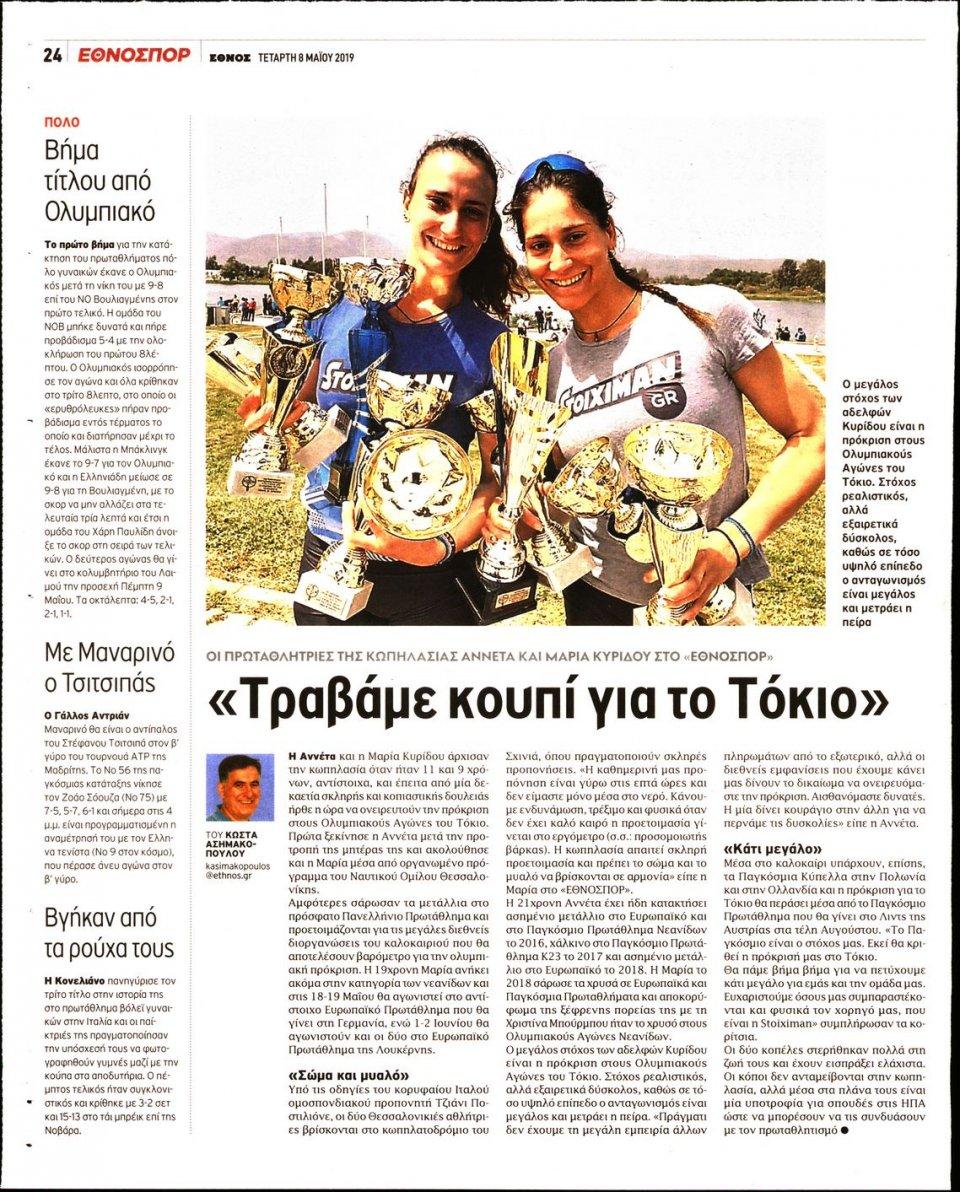 Οπισθόφυλλο Εφημερίδας - ΕΘΝΟΣ - 2019-05-08