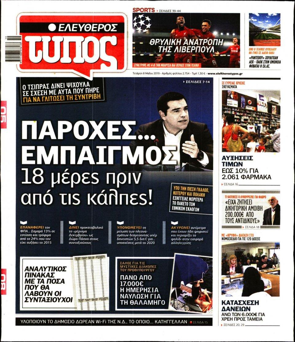 Πρωτοσέλιδο Εφημερίδας - ΕΛΕΥΘΕΡΟΣ ΤΥΠΟΣ - 2019-05-08