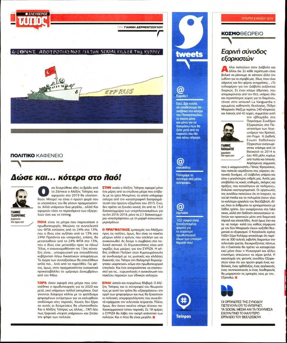 Οπισθόφυλλο Εφημερίδας - ΕΛΕΥΘΕΡΟΣ ΤΥΠΟΣ - 2019-05-08