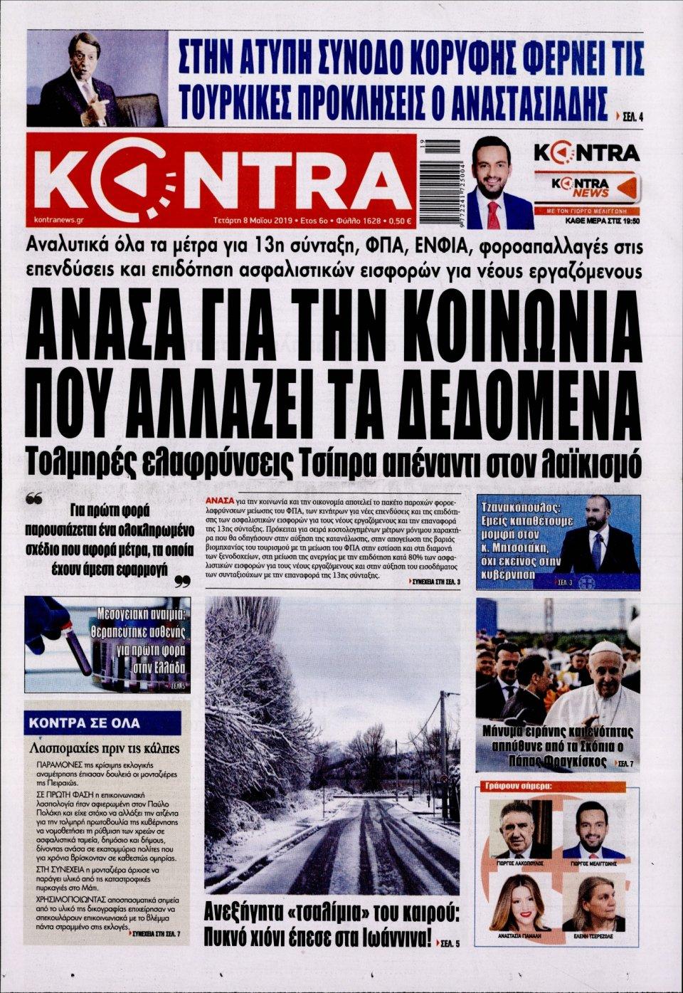 Πρωτοσέλιδο Εφημερίδας - KONTRA NEWS - 2019-05-08