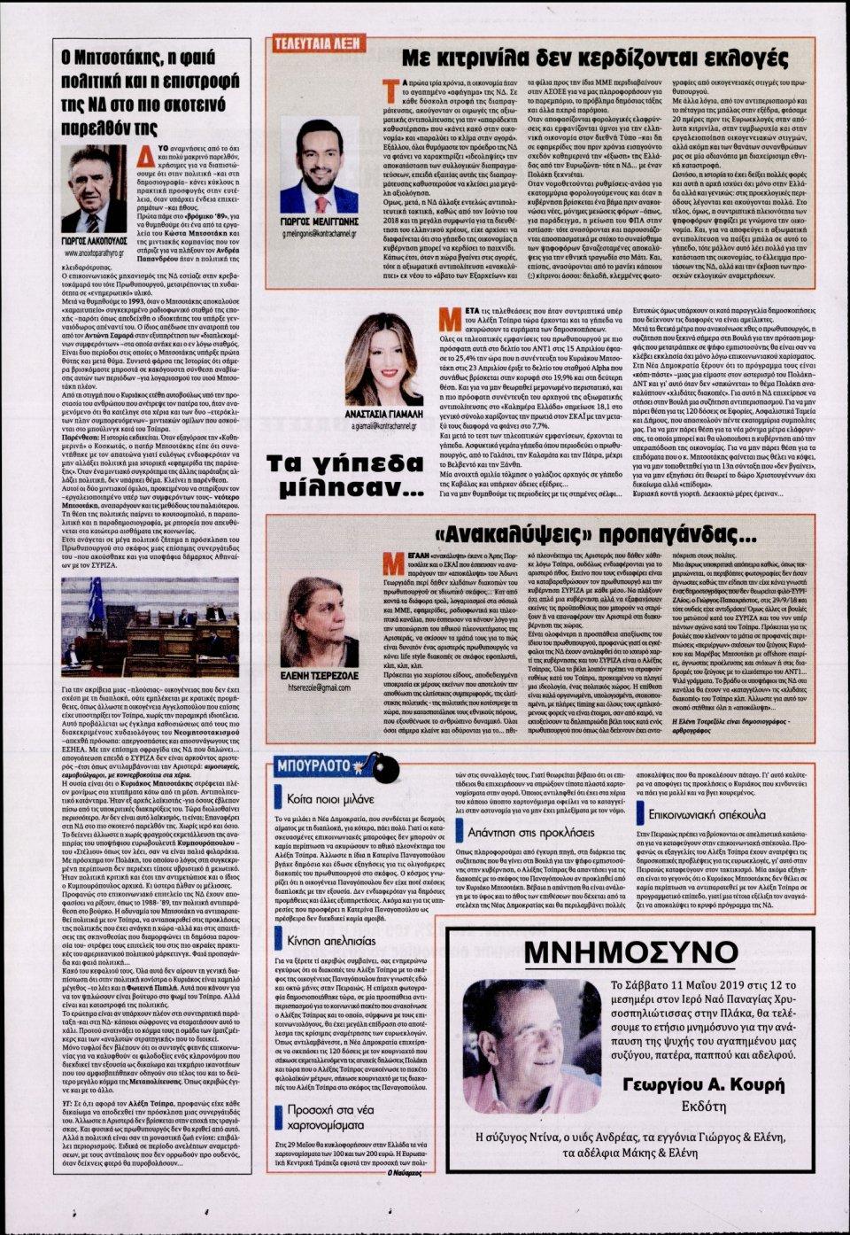 Οπισθόφυλλο Εφημερίδας - KONTRA NEWS - 2019-05-08