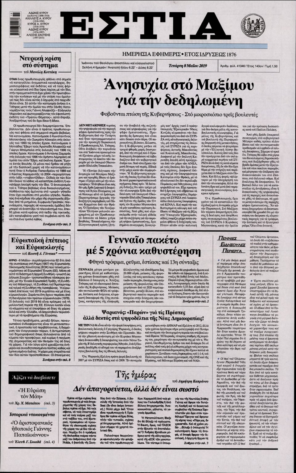 Πρωτοσέλιδο Εφημερίδας - ΕΣΤΙΑ - 2019-05-08