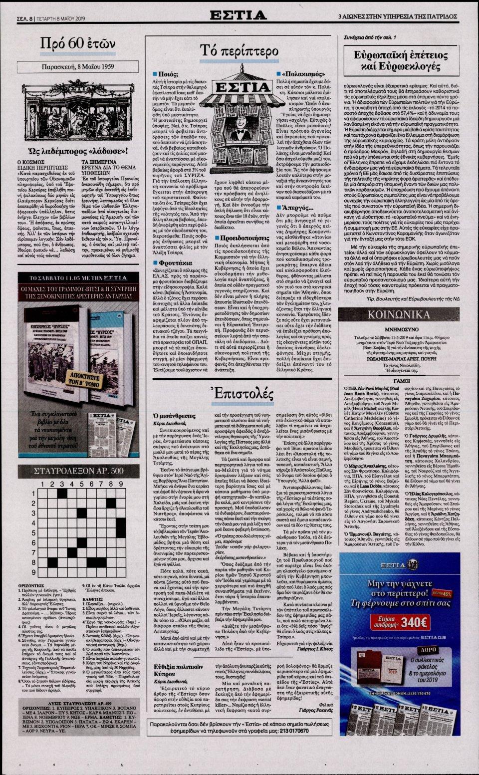 Οπισθόφυλλο Εφημερίδας - ΕΣΤΙΑ - 2019-05-08