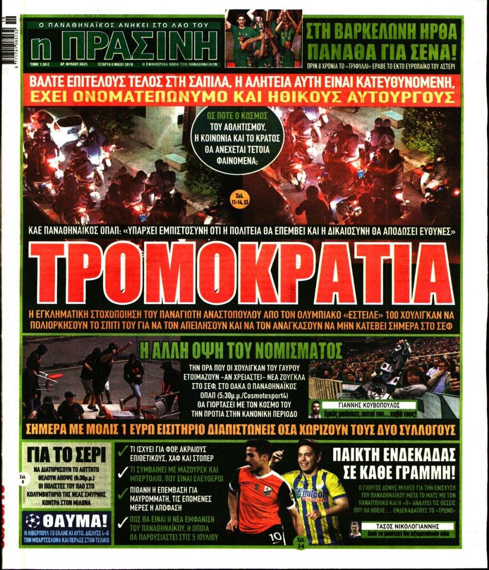 Πρωτοσέλιδο Εφημερίδας - ΠΡΑΣΙΝΗ - 2019-05-08