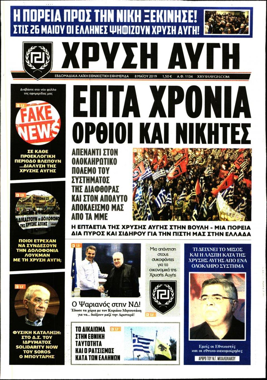 Πρωτοσέλιδο Εφημερίδας - ΧΡΥΣΗ ΑΥΓΗ - 2019-05-08