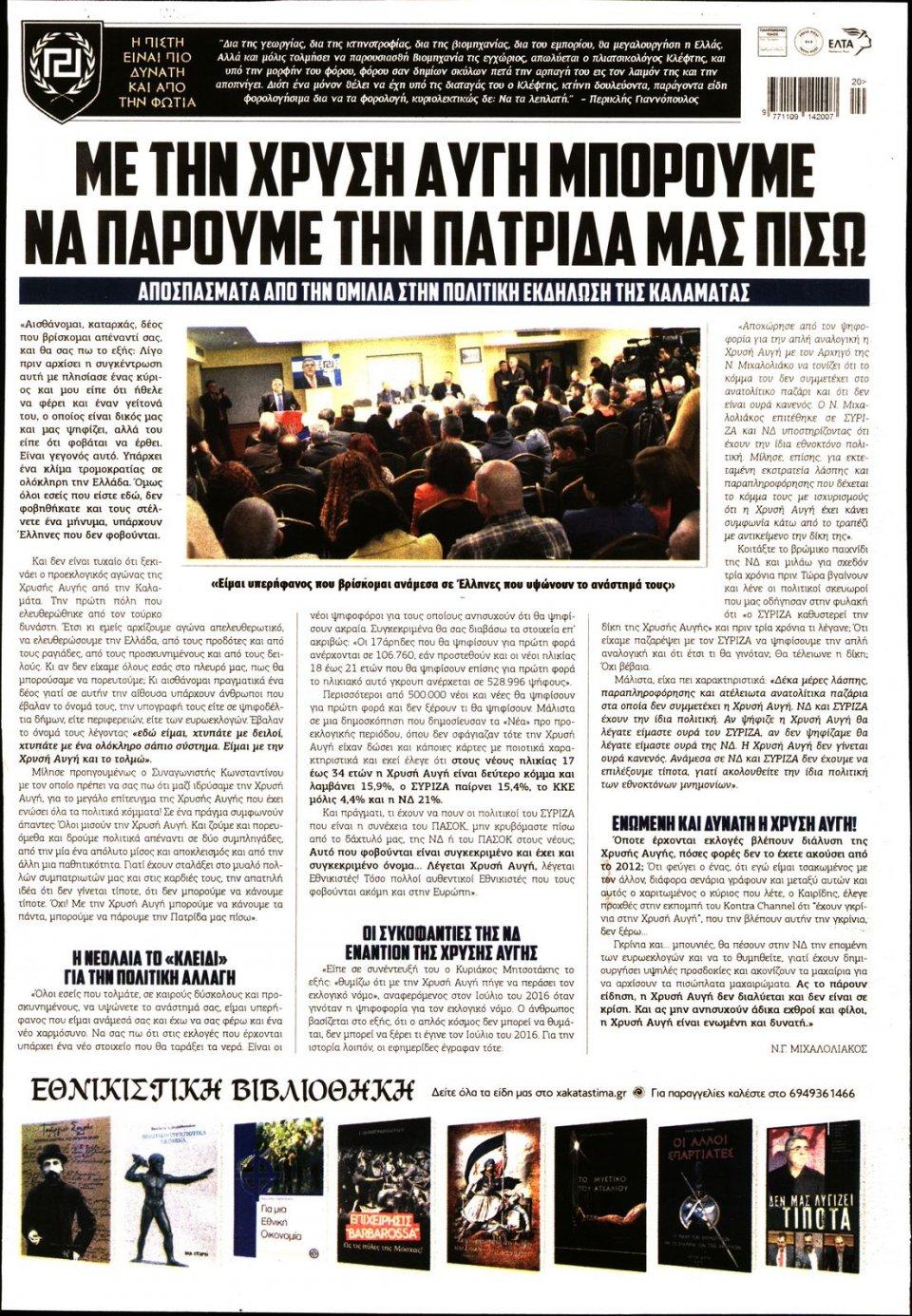 Οπισθόφυλλο Εφημερίδας - ΧΡΥΣΗ ΑΥΓΗ - 2019-05-08