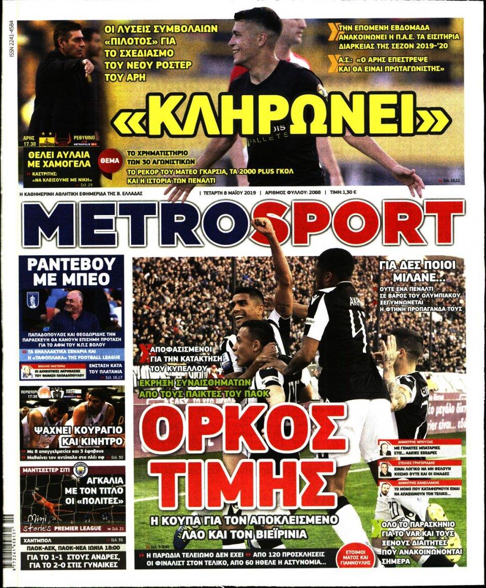 Πρωτοσέλιδο Εφημερίδας - METROSPORT - 2019-05-08