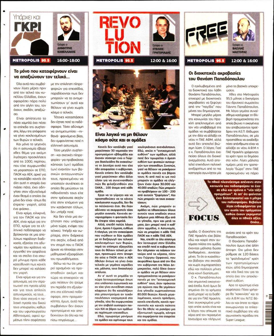 Οπισθόφυλλο Εφημερίδας - METROSPORT - 2019-05-08