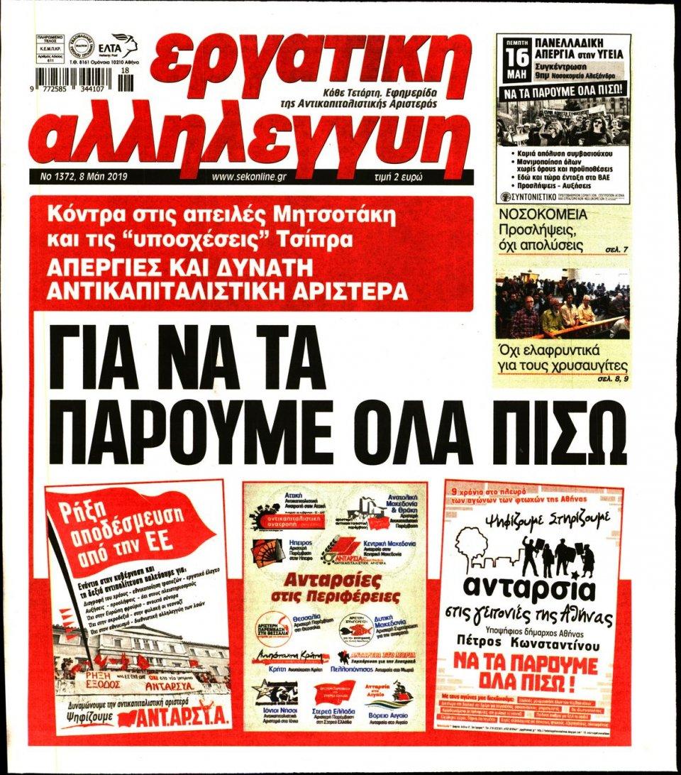 Πρωτοσέλιδο Εφημερίδας - ΕΡΓΑΤΙΚΗ ΑΛΛΗΛΕΓΓΥΗ - 2019-05-08