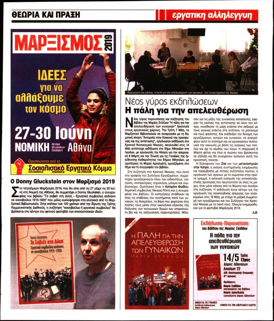 Οπισθόφυλλο Εφημερίδας - ΕΡΓΑΤΙΚΗ ΑΛΛΗΛΕΓΓΥΗ - 2019-05-08