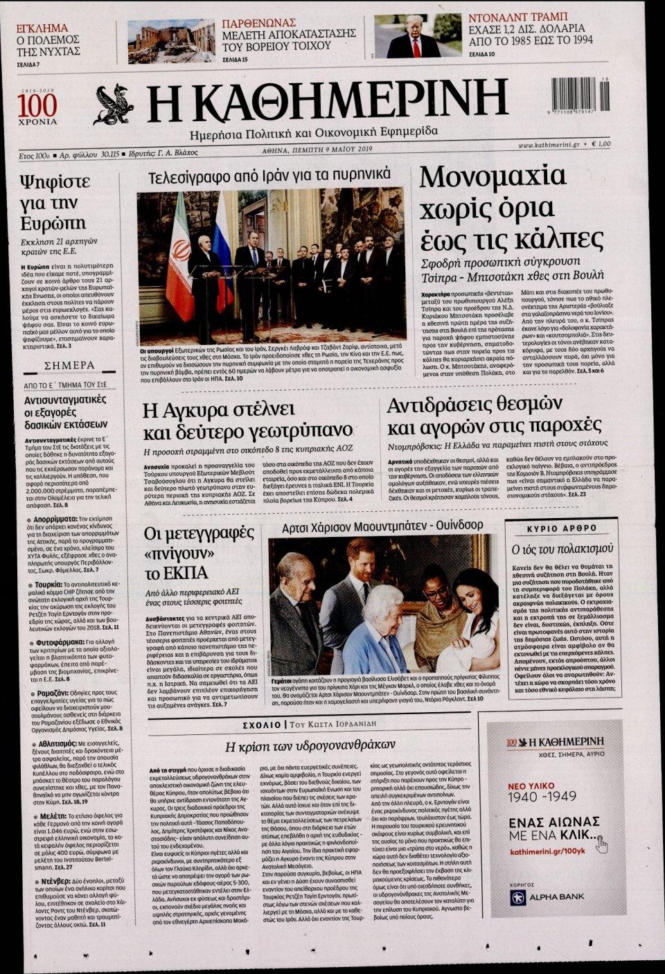 Πρωτοσέλιδο Εφημερίδας - ΚΑΘΗΜΕΡΙΝΗ - 2019-05-09