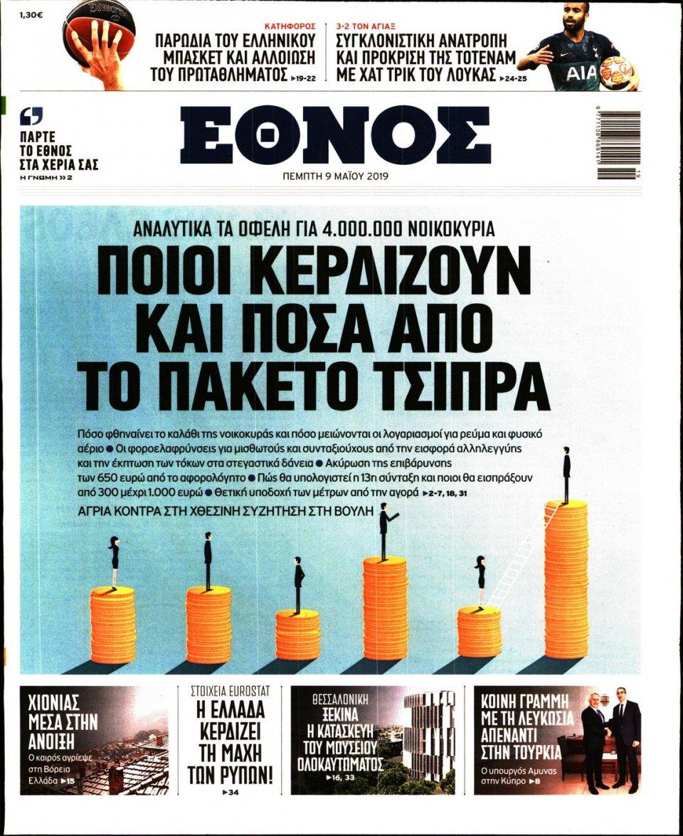 Πρωτοσέλιδο Εφημερίδας - ΕΘΝΟΣ - 2019-05-09
