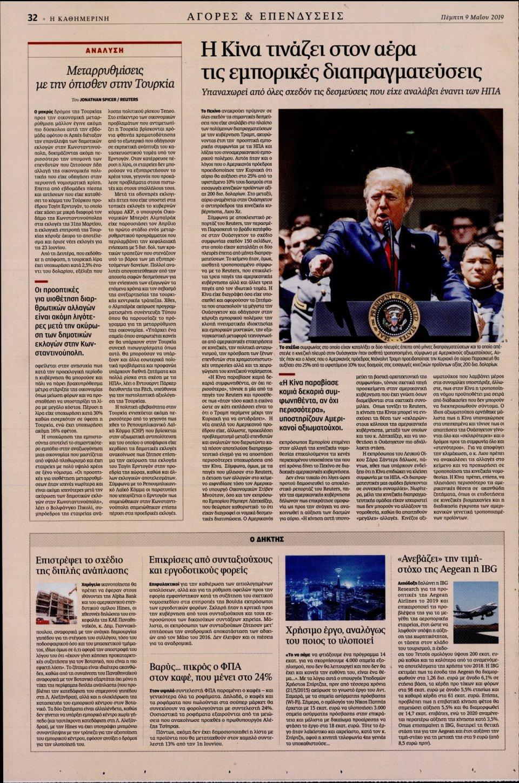 Οπισθόφυλλο Εφημερίδας - ΚΑΘΗΜΕΡΙΝΗ - 2019-05-09