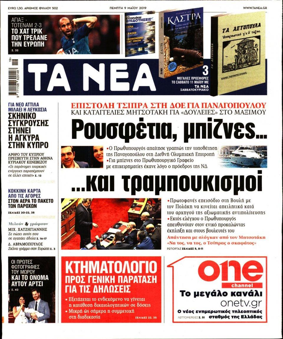 Πρωτοσέλιδο Εφημερίδας - ΤΑ ΝΕΑ - 2019-05-09