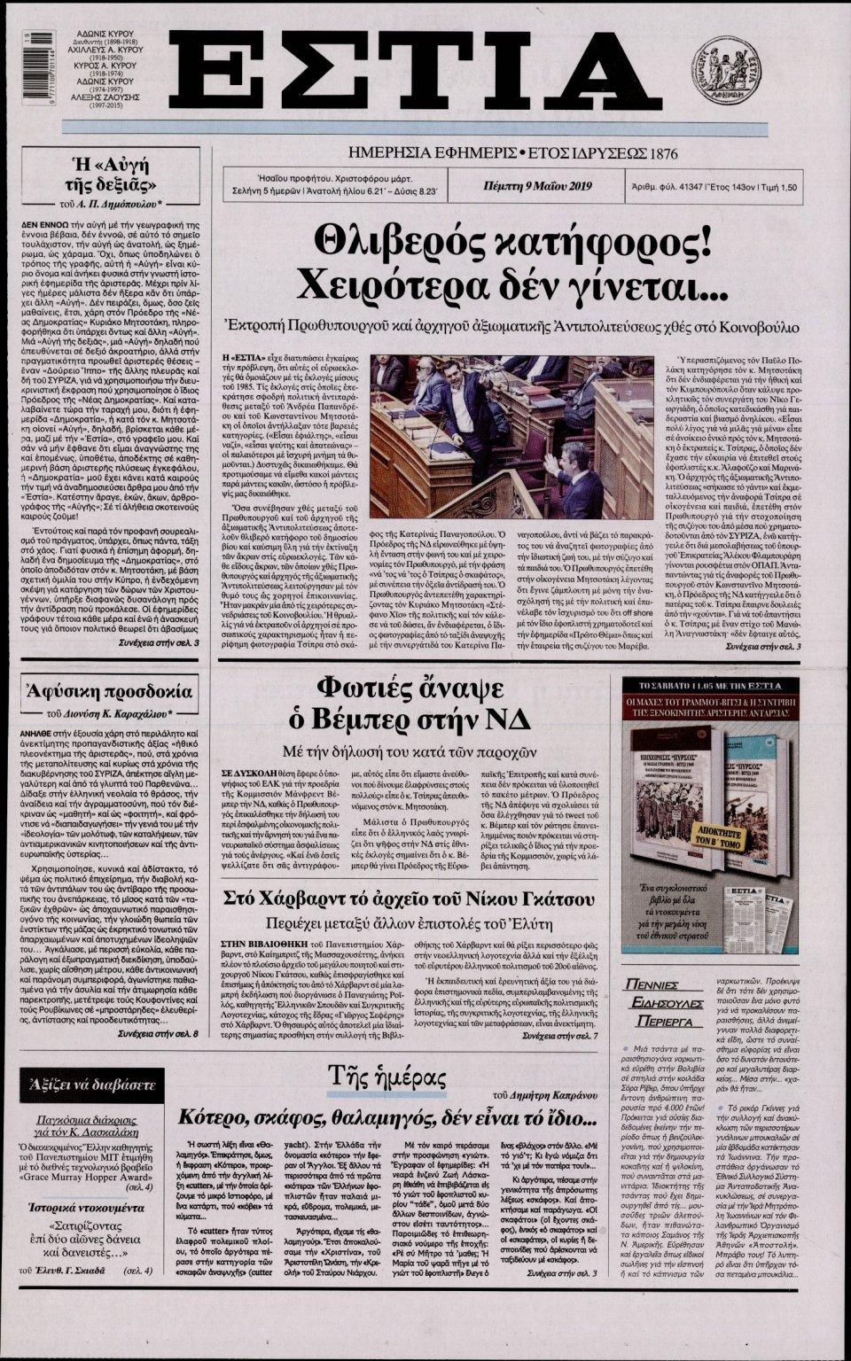 Πρωτοσέλιδο Εφημερίδας - ΕΣΤΙΑ - 2019-05-09