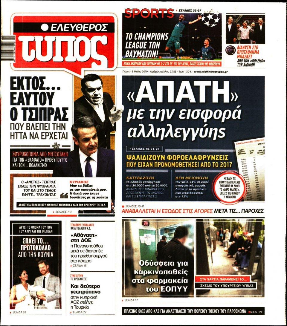 Πρωτοσέλιδο Εφημερίδας - ΕΛΕΥΘΕΡΟΣ ΤΥΠΟΣ - 2019-05-09