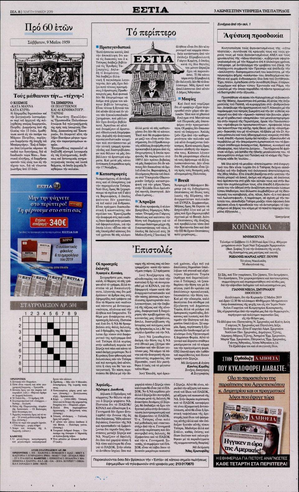 Οπισθόφυλλο Εφημερίδας - ΕΣΤΙΑ - 2019-05-09