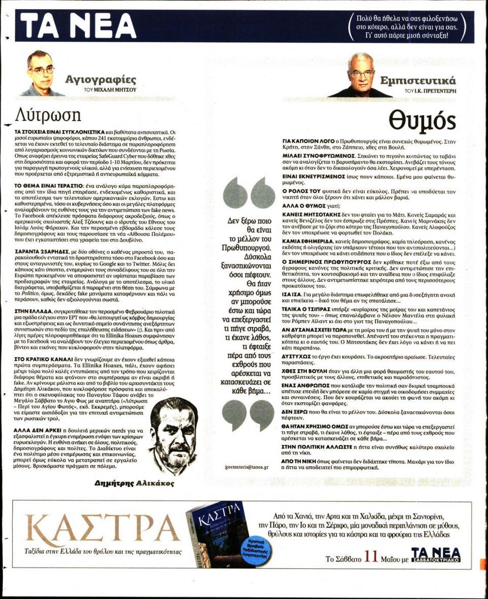 Οπισθόφυλλο Εφημερίδας - ΤΑ ΝΕΑ - 2019-05-09