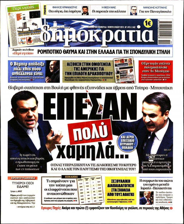 Πρωτοσέλιδο Εφημερίδας - ΔΗΜΟΚΡΑΤΙΑ - 2019-05-09