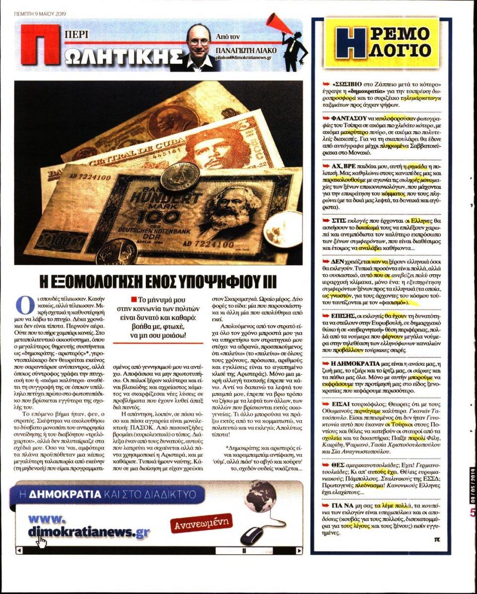 Οπισθόφυλλο Εφημερίδας - ΔΗΜΟΚΡΑΤΙΑ - 2019-05-09