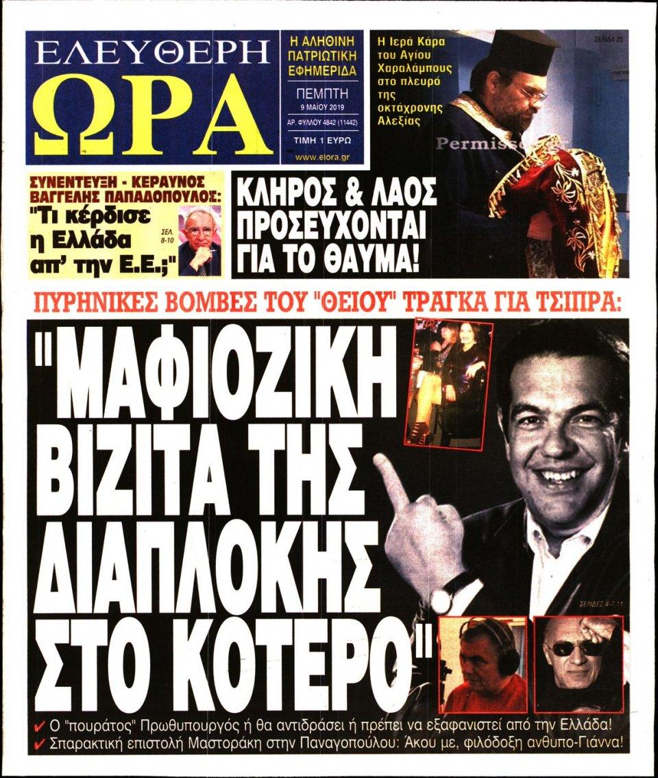 Πρωτοσέλιδο Εφημερίδας - ΕΛΕΥΘΕΡΗ ΩΡΑ - 2019-05-09