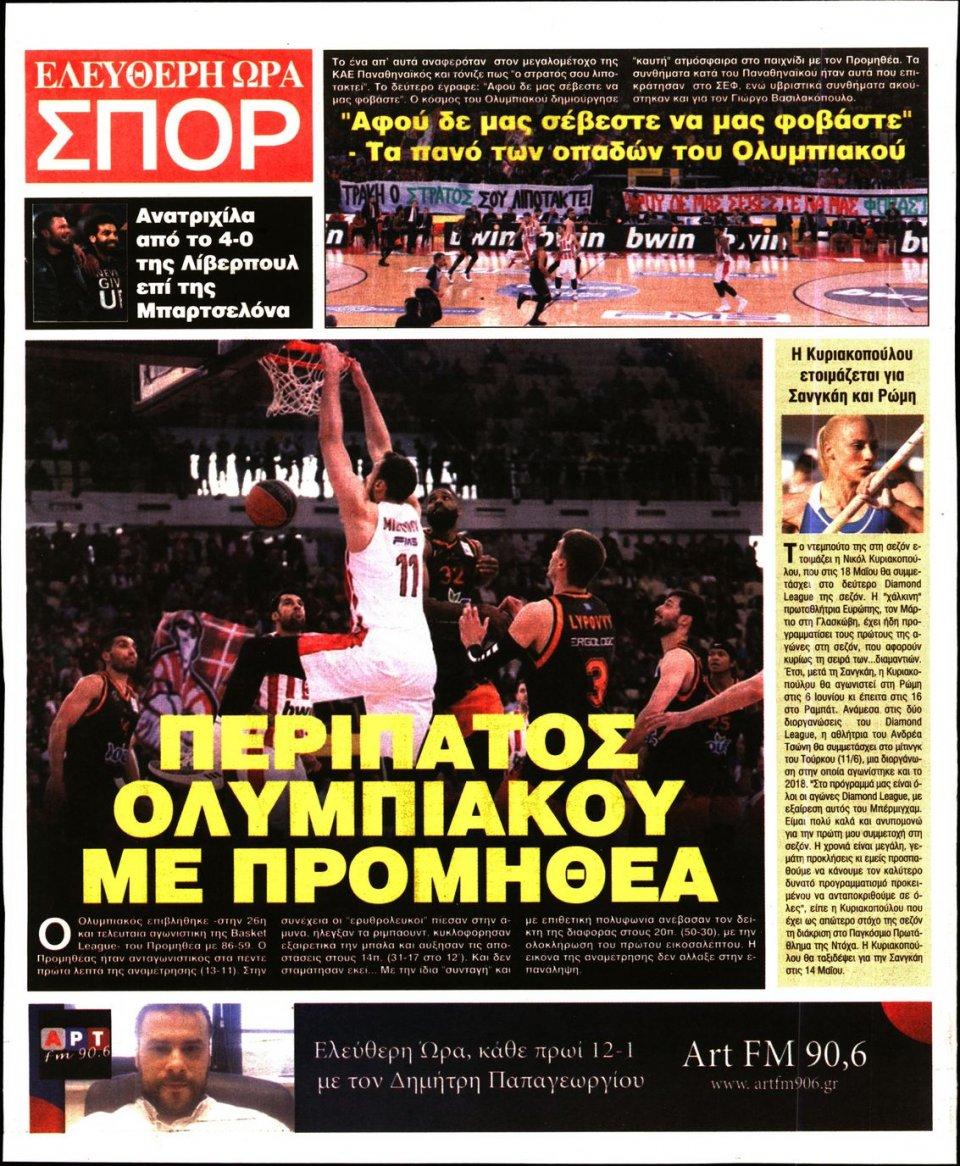 Οπισθόφυλλο Εφημερίδας - ΕΛΕΥΘΕΡΗ ΩΡΑ - 2019-05-09