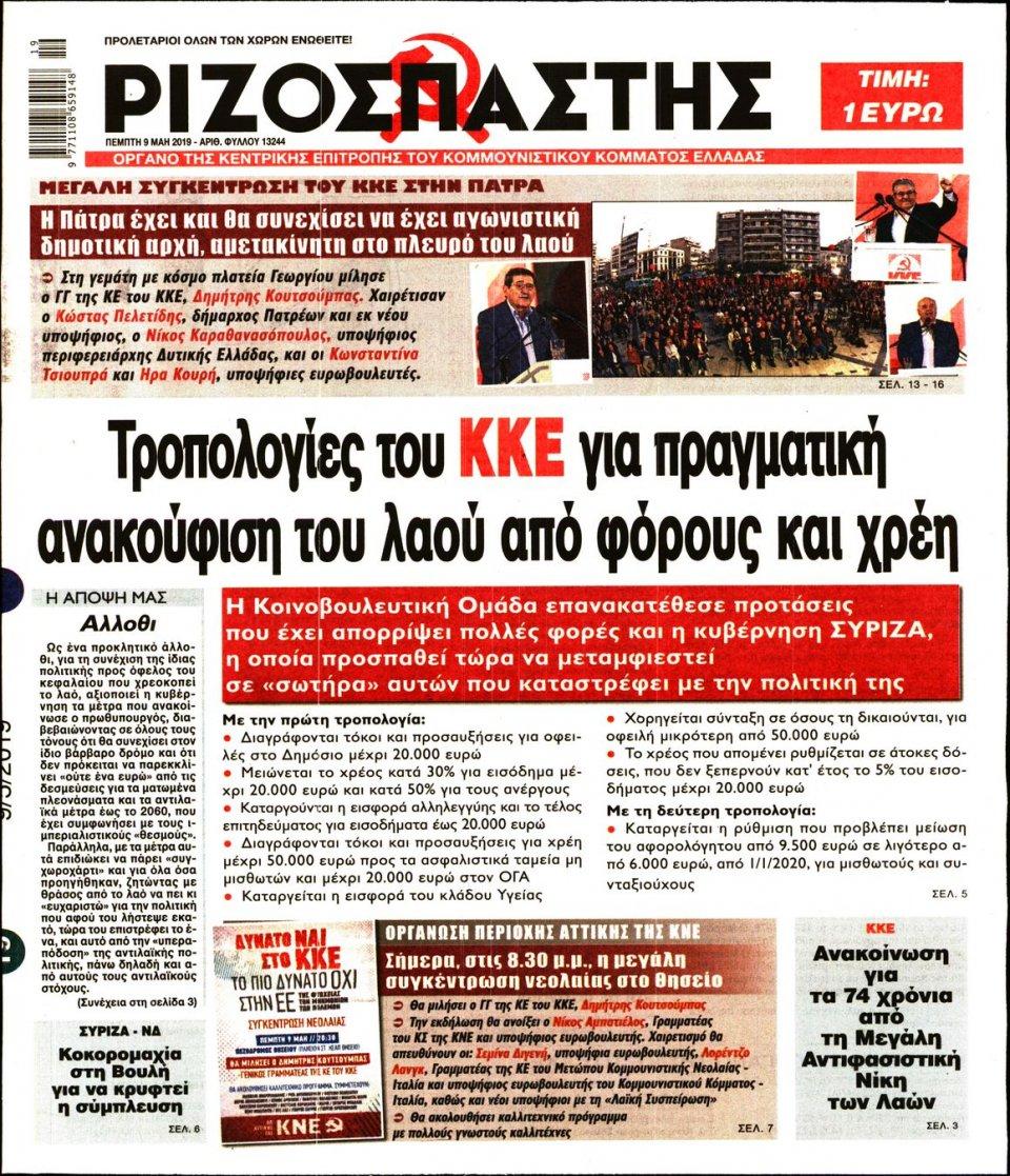 Πρωτοσέλιδο Εφημερίδας - ΡΙΖΟΣΠΑΣΤΗΣ - 2019-05-09