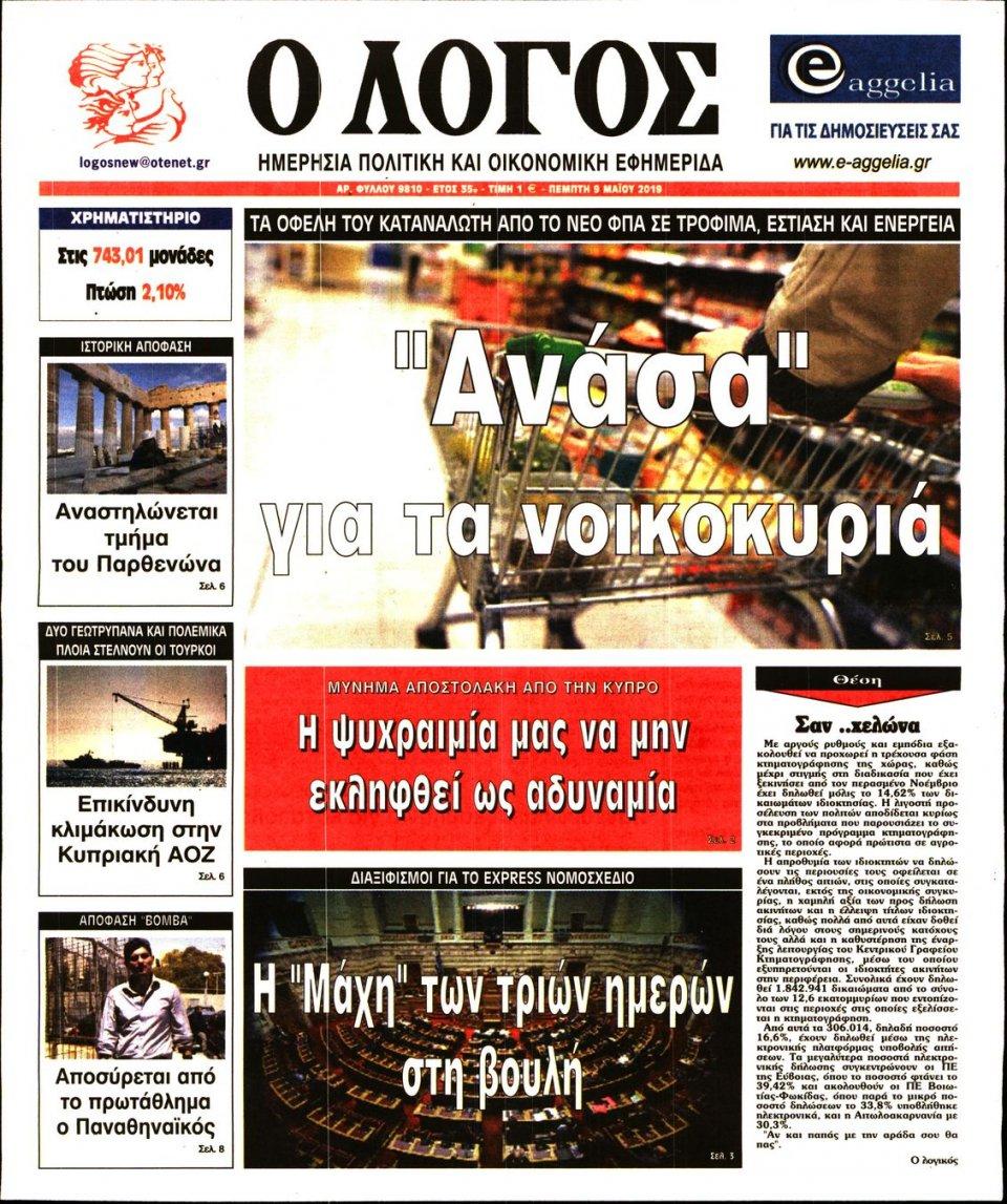 Πρωτοσέλιδο Εφημερίδας - Ο ΛΟΓΟΣ - 2019-05-09