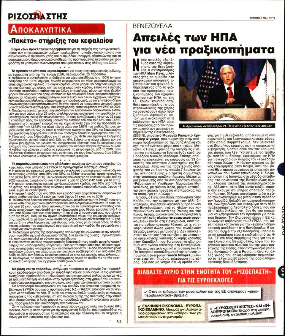 Οπισθόφυλλο Εφημερίδας - ΡΙΖΟΣΠΑΣΤΗΣ - 2019-05-09