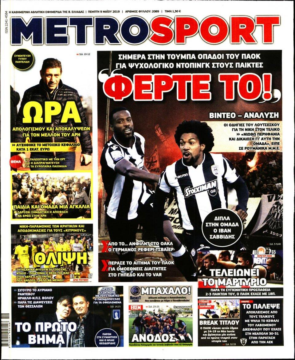 Πρωτοσέλιδο Εφημερίδας - METROSPORT - 2019-05-09
