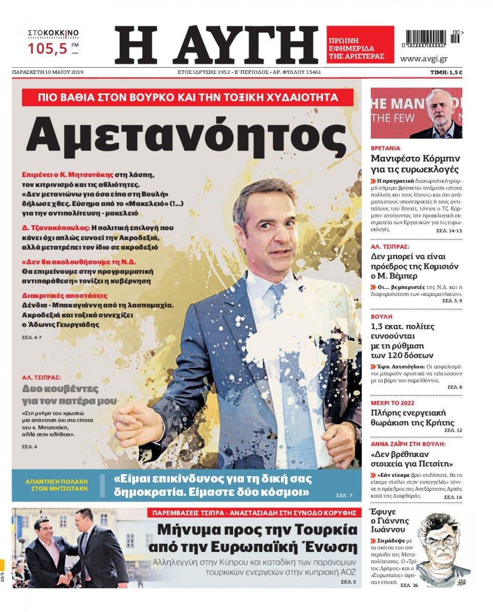 Πρωτοσέλιδο Εφημερίδας - ΑΥΓΗ - 2019-05-10
