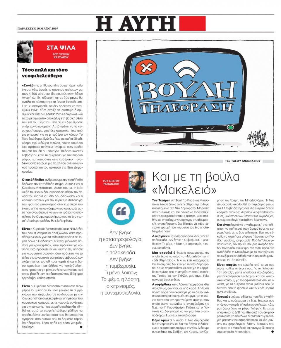 Οπισθόφυλλο Εφημερίδας - ΑΥΓΗ - 2019-05-10