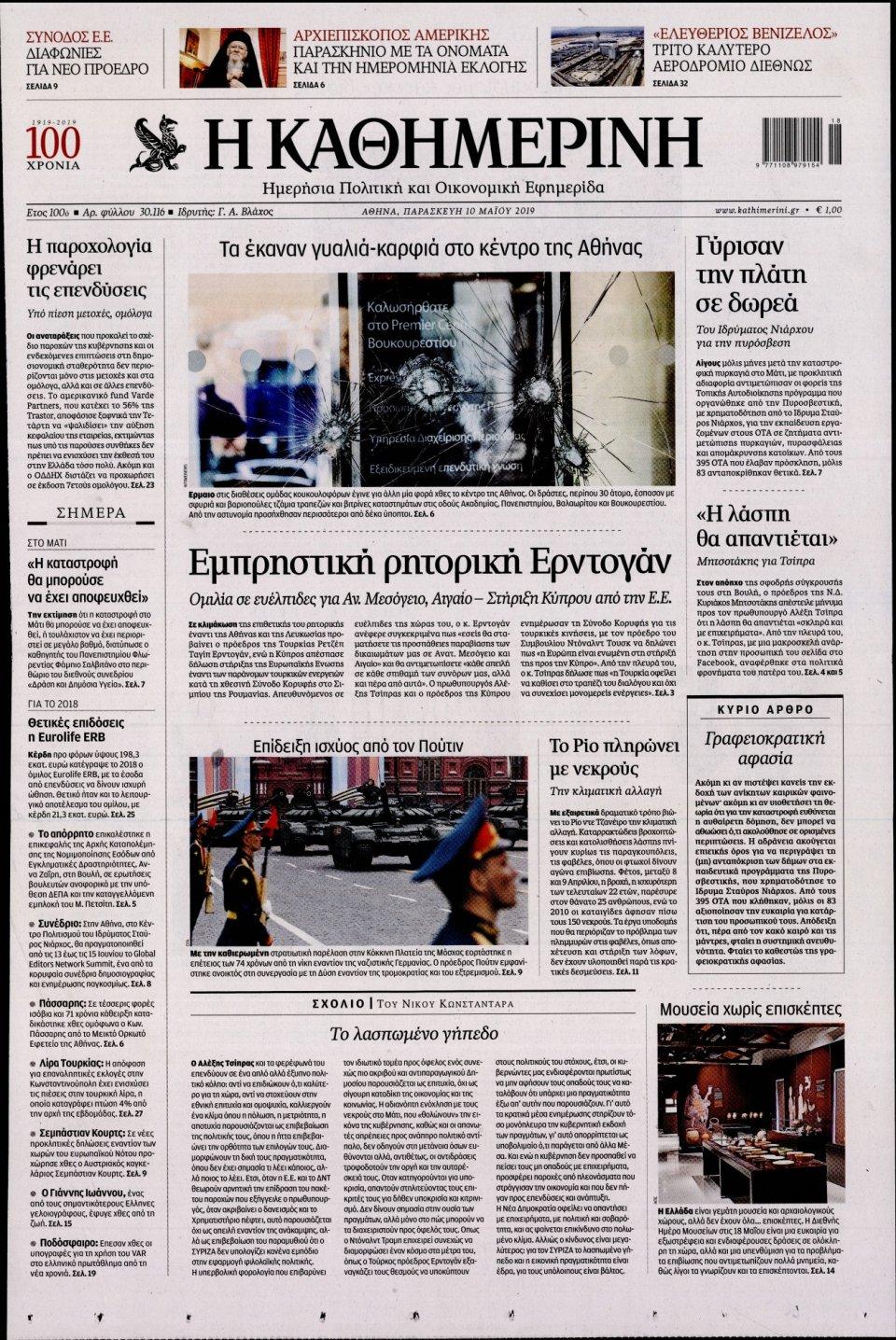 Πρωτοσέλιδο Εφημερίδας - ΚΑΘΗΜΕΡΙΝΗ - 2019-05-10