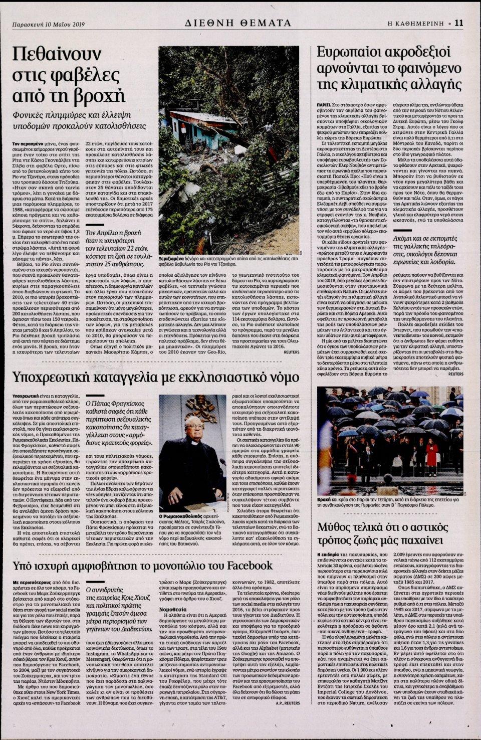Οπισθόφυλλο Εφημερίδας - ΚΑΘΗΜΕΡΙΝΗ - 2019-05-10