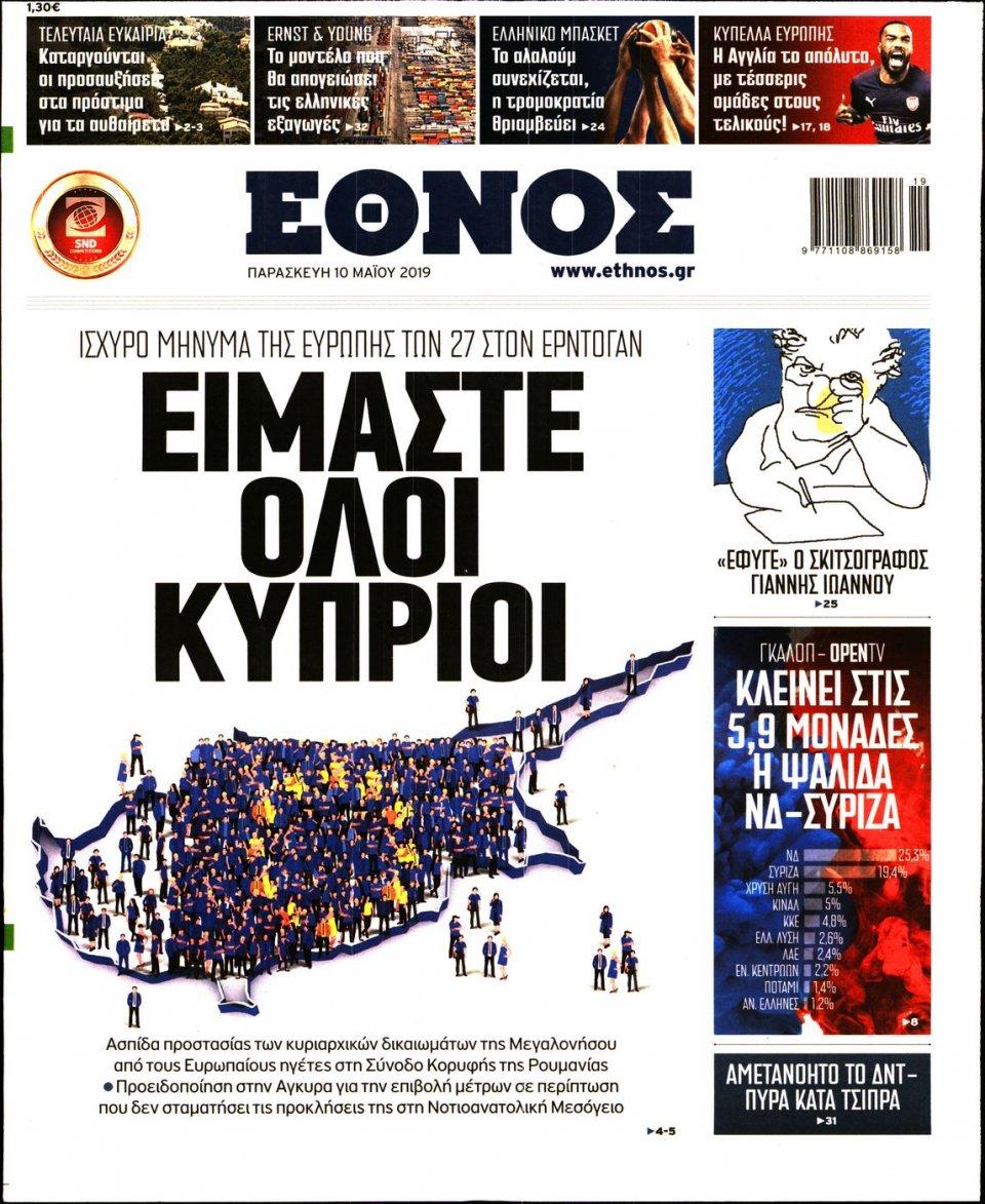 Πρωτοσέλιδο Εφημερίδας - ΕΘΝΟΣ - 2019-05-10