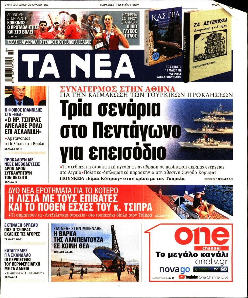 Πρωτοσέλιδο Εφημερίδας - ΤΑ ΝΕΑ - 2019-05-10