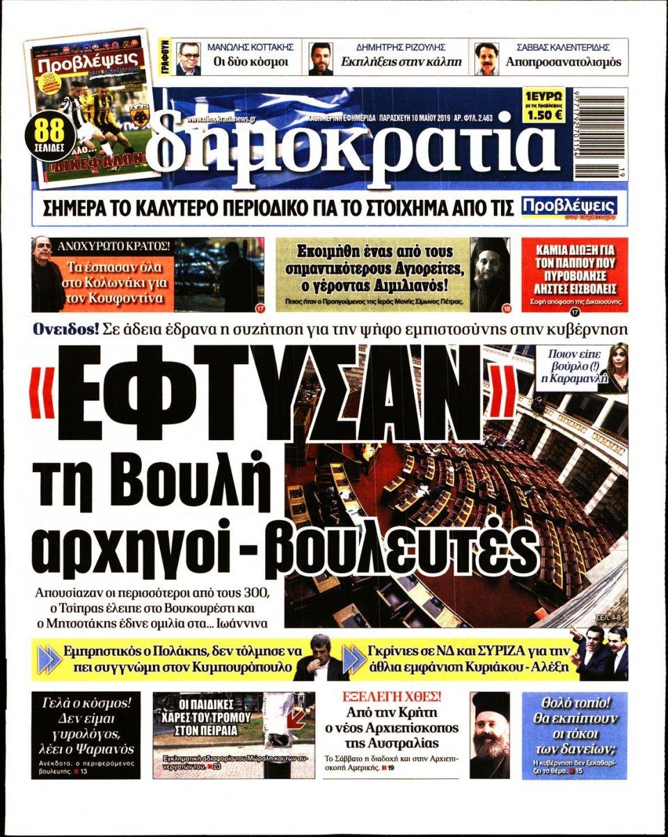 Πρωτοσέλιδο Εφημερίδας - ΔΗΜΟΚΡΑΤΙΑ - 2019-05-10