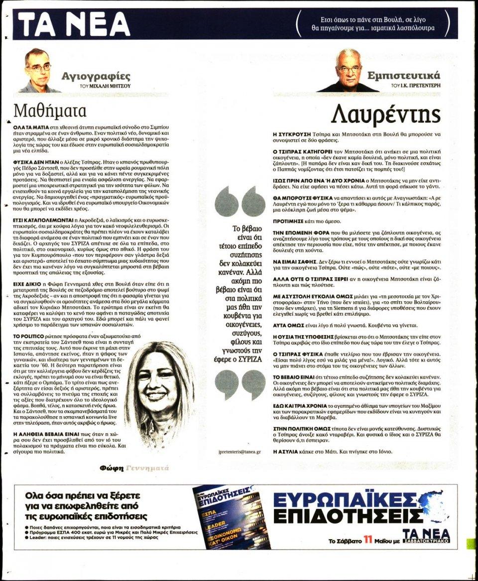 Οπισθόφυλλο Εφημερίδας - ΤΑ ΝΕΑ - 2019-05-10